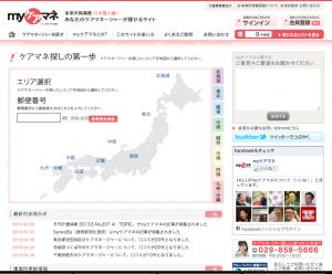 スクリーンショット(2013-05-02 10.35.46)